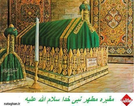 عکس ضریح حضرت محمد ص